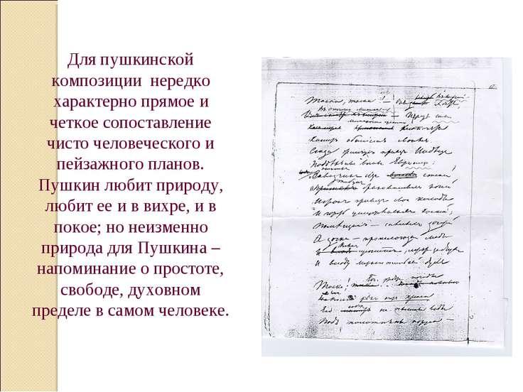 Для пушкинской композиции нередко характерно прямое и четкое сопоставление ч...