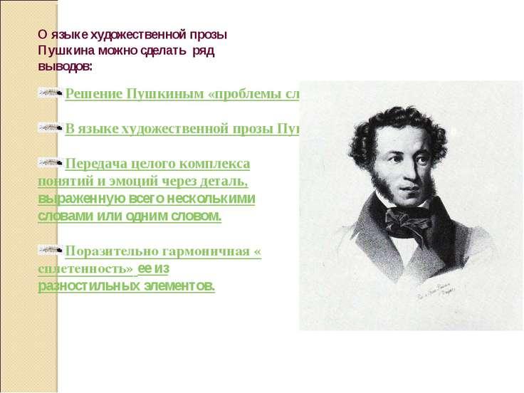О языке художественной прозы Пушкина можно сделать ряд выводов: Решение Пушки...
