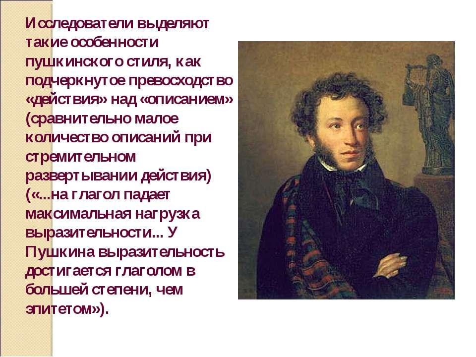 Исследователи выделяют такие особенности пушкинского стиля, как подчеркнутое ...