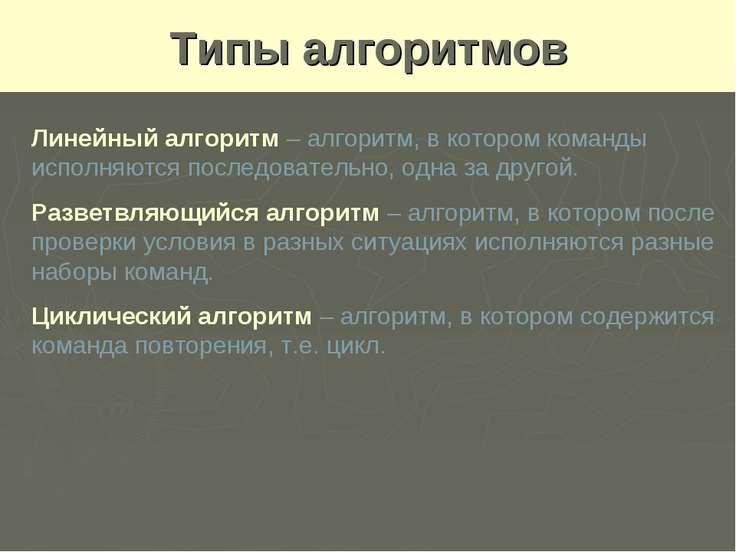 Типы алгоритмов Линейный алгоритм – алгоритм, в котором команды исполняются п...