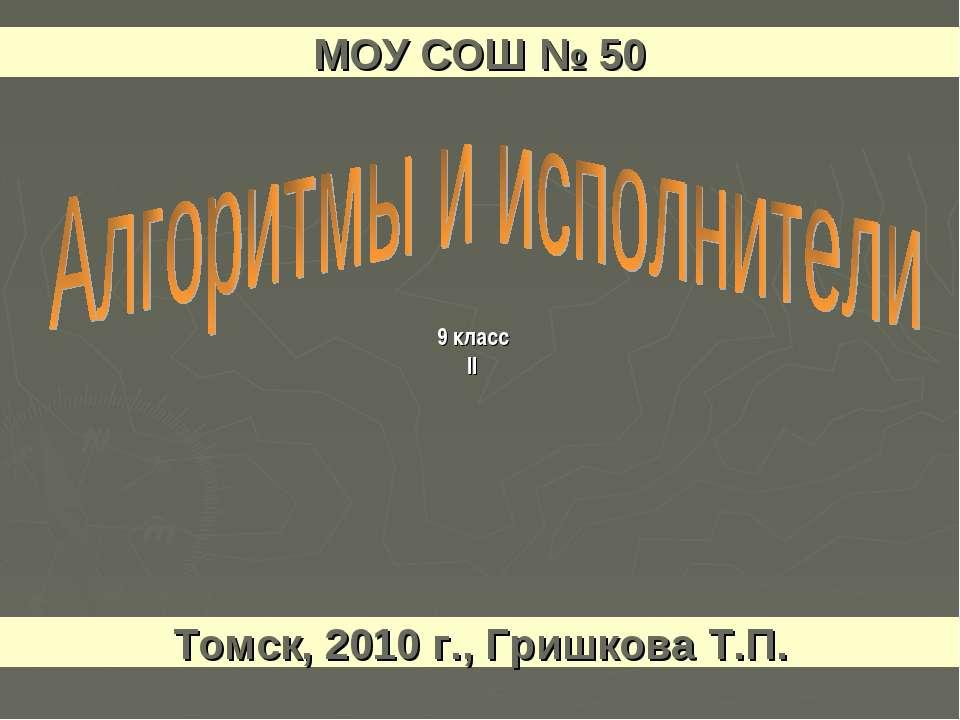 9 класс II МОУ СОШ № 50 Томск, 2010 г., Гришкова Т.П.