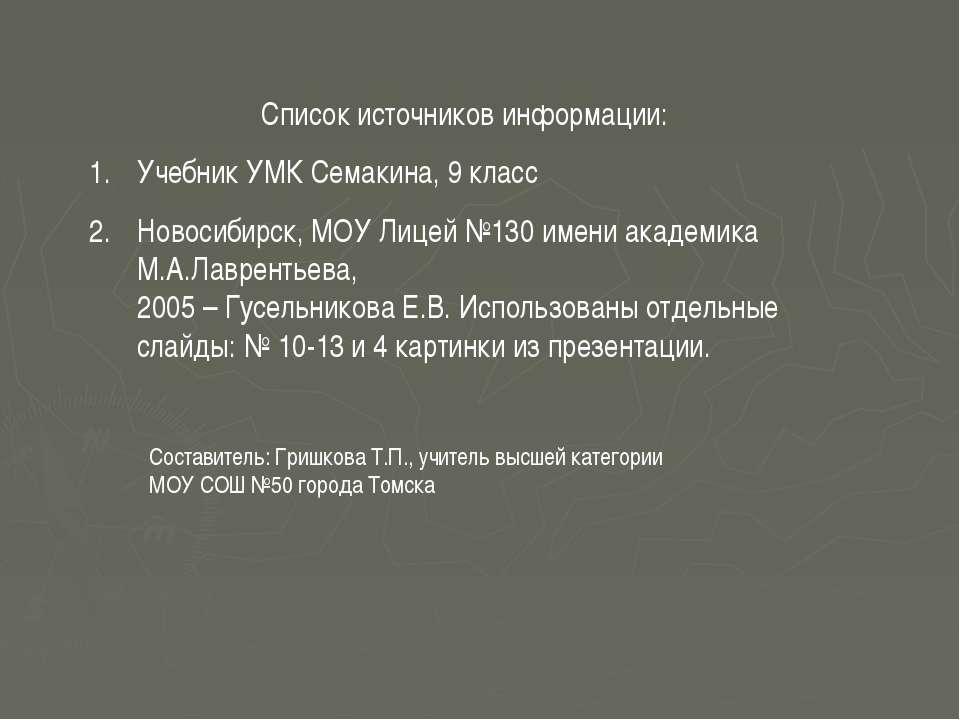 Список источников информации: Учебник УМК Семакина, 9 класс Новосибирск, МОУ ...
