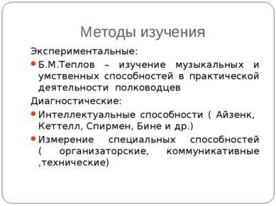 Методы изучения Экспериментальные: Б.М.Теплов – изучение музыкальных и умстве...