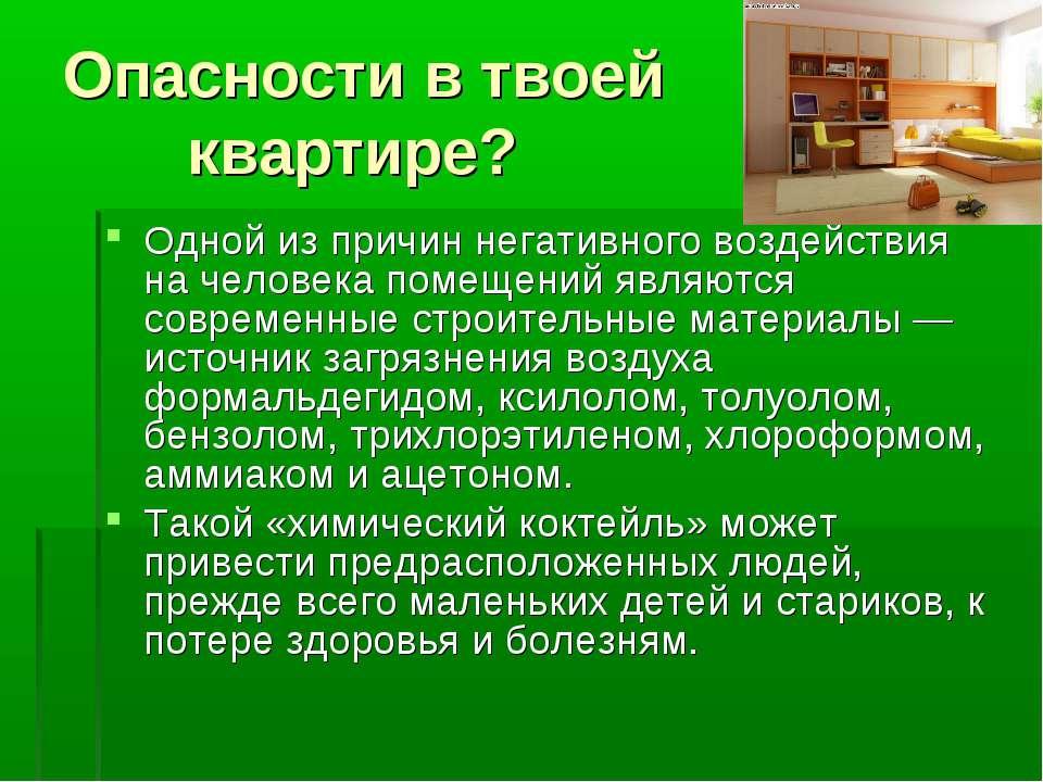 Опасности в твоей квартире? Одной из причин негативного воздействия на челове...