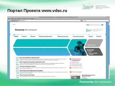 Портал Проекта www.vdsc.ru