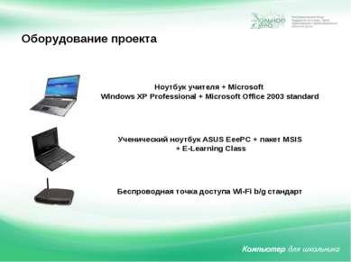Оборудование проекта Ноутбук учителя + Microsoft Windows XP Professional + Mi...