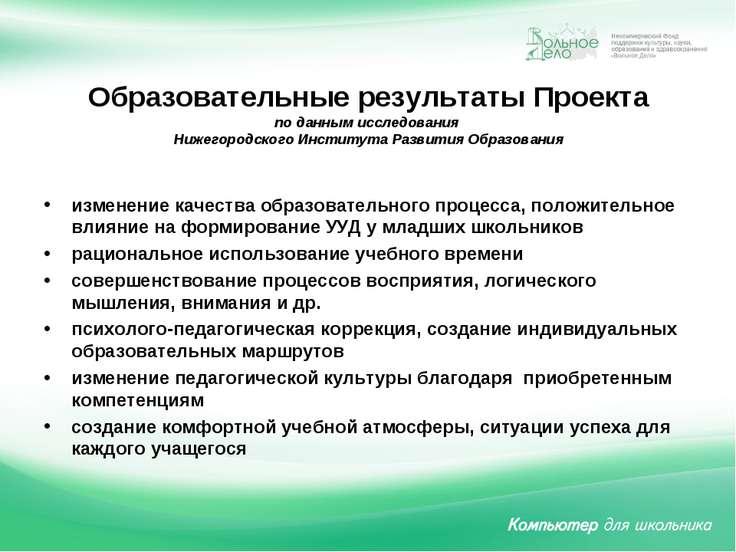 Образовательные результаты Проекта по данным исследования Нижегородского Инст...