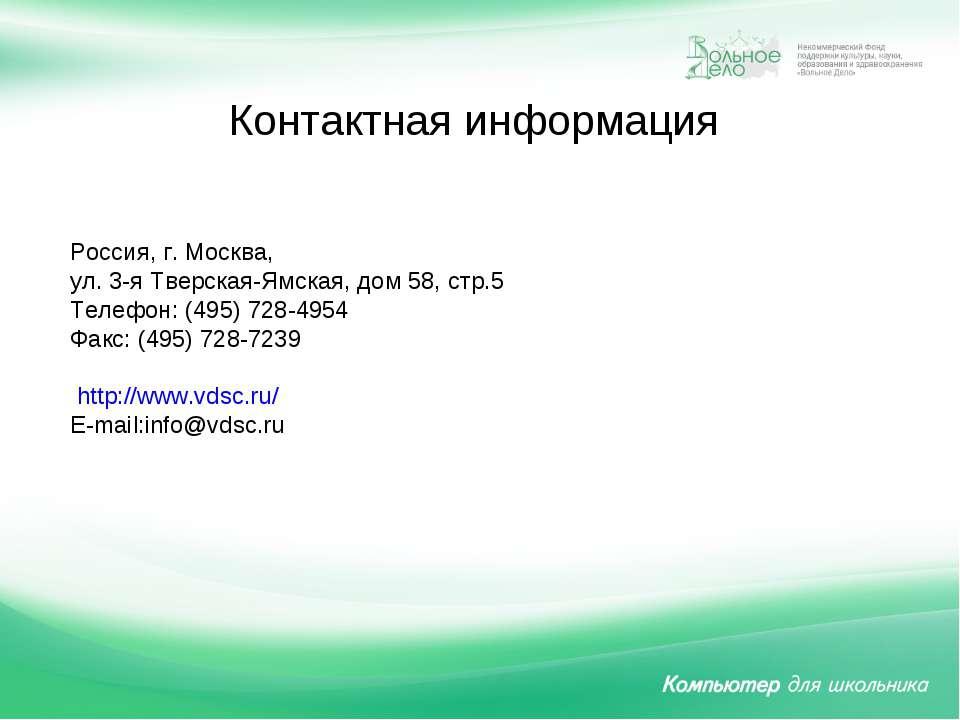 Контактная информация Россия, г. Москва, ул. 3-я Тверская-Ямская, дом 58, стр...
