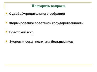 Повторить вопросы Судьба Учредительного собрания Формирование советской госуд...