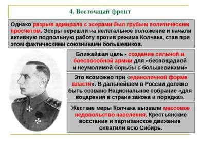 4. Восточный фронт Однако разрыв адмирала с эсерами был грубым политическим п...