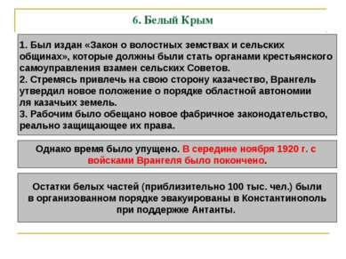 6. Белый Крым 1. Был издан «Закон о волостных земствах и сельских общинах», к...