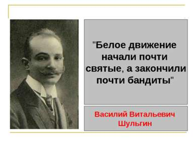 """""""Белое движение начали почти святые, а закончили почти бандиты"""" Василий Витал..."""