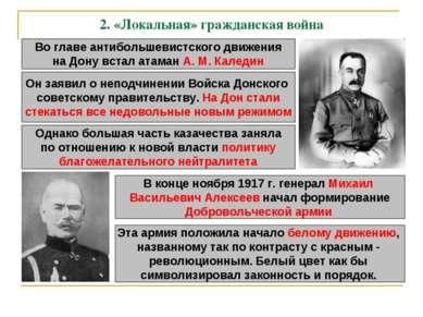 2.«Локальная» гражданская война Во главе антибольшевистского движения на Дон...
