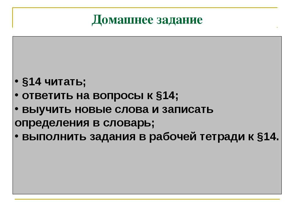 Домашнее задание §14 читать; ответить на вопросы к §14; выучить новые слова и...