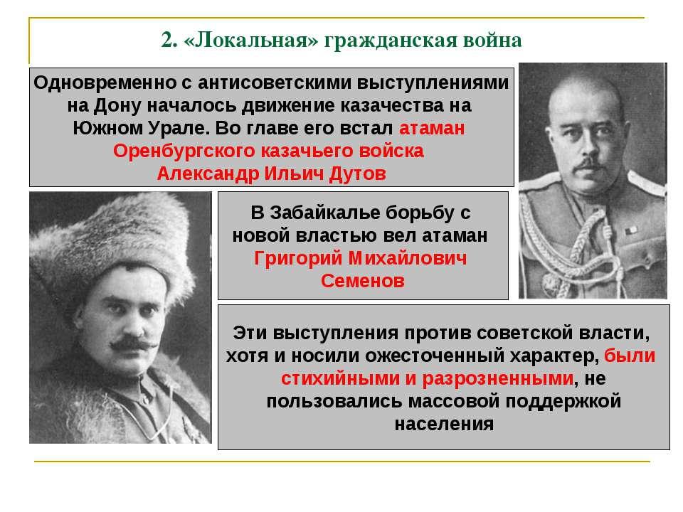 2.«Локальная» гражданская война Одновременно с антисоветскими выступлениями ...