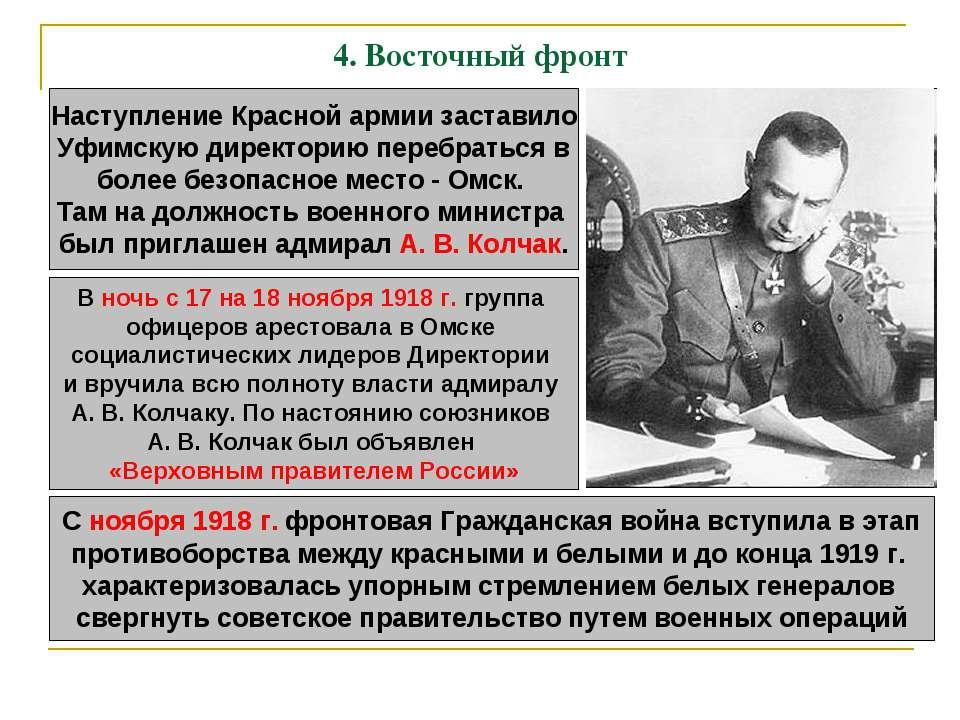 4. Восточный фронт Наступление Красной армии заставило Уфимскую директорию пе...