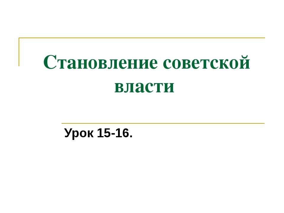 Становление советской власти Урок 15-16.