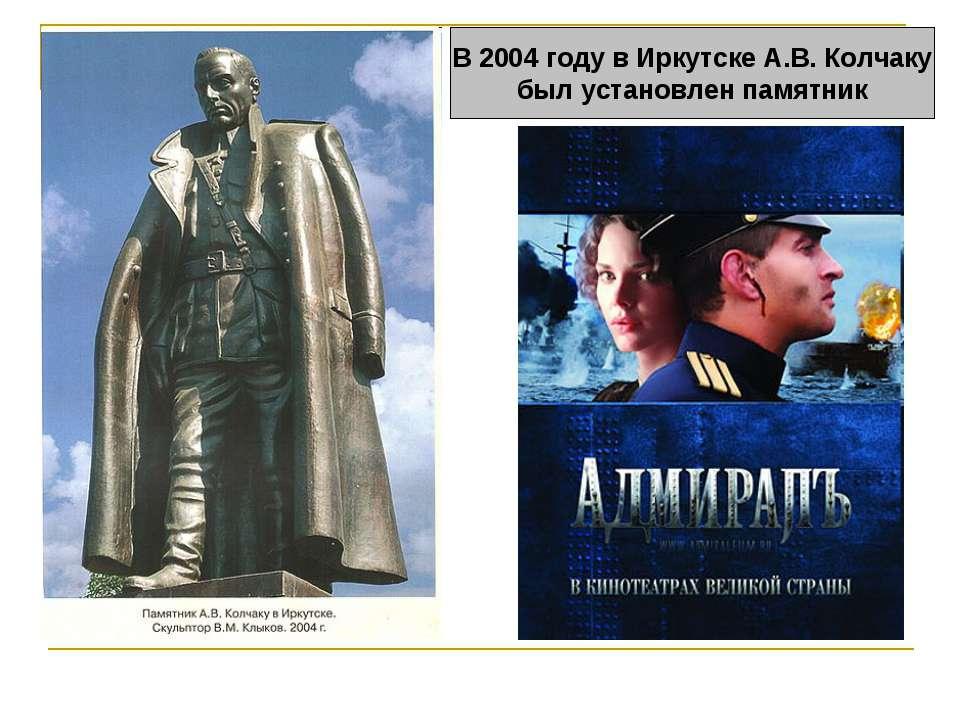 В 2004 году в Иркутске А.В. Колчаку был установлен памятник