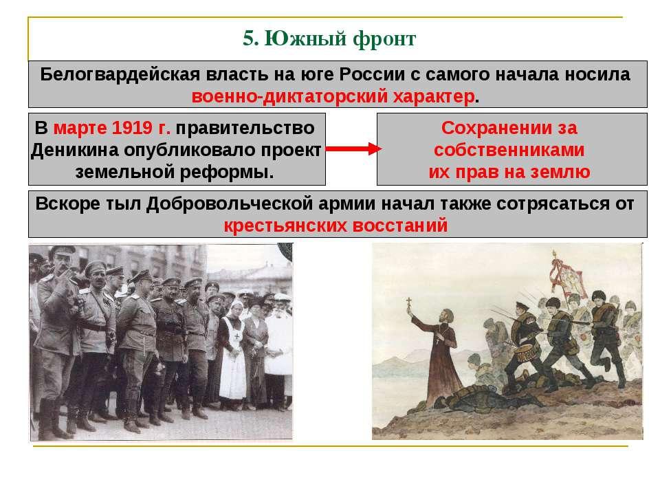5. Южный фронт Белогвардейская власть на юге России с самого начала носила во...