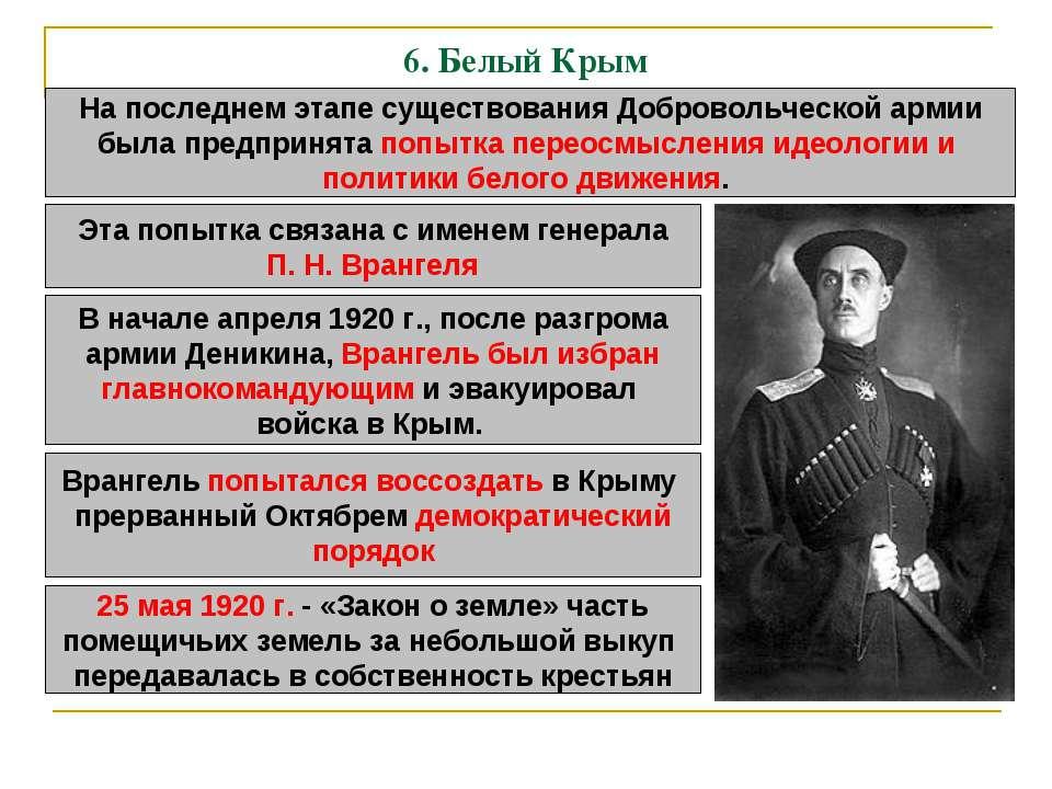 6. Белый Крым На последнем этапе существования Добровольческой армии была пре...