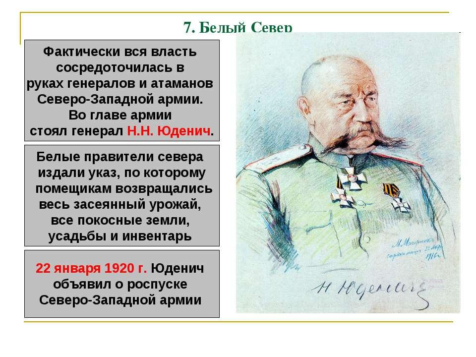 7. Белый Север Фактически вся власть сосредоточилась в руках генералов и атам...