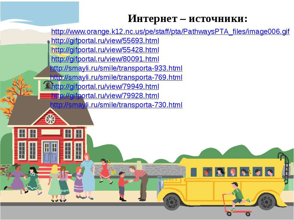 Интернет – источники: http://www.orange.k12.nc.us/pe/staff/pta/PathwaysPTA_fi...