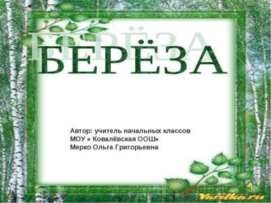 Автор: учитель начальных классов МОУ « Ковалёвская ООШ» Мерко Ольга Григорьевна