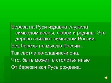 Берёза на Руси издавна служила символом весны, любви и родины. Это дерево счи...