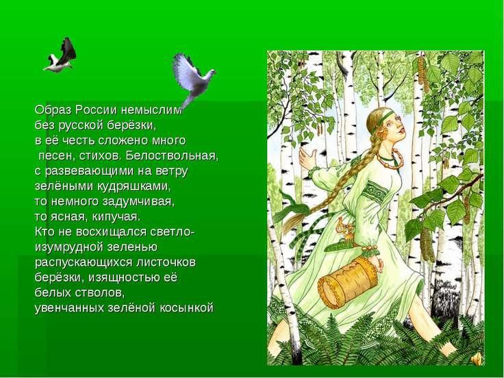 Образ России немыслим без русской берёзки, в её честь сложено много песен, ст...