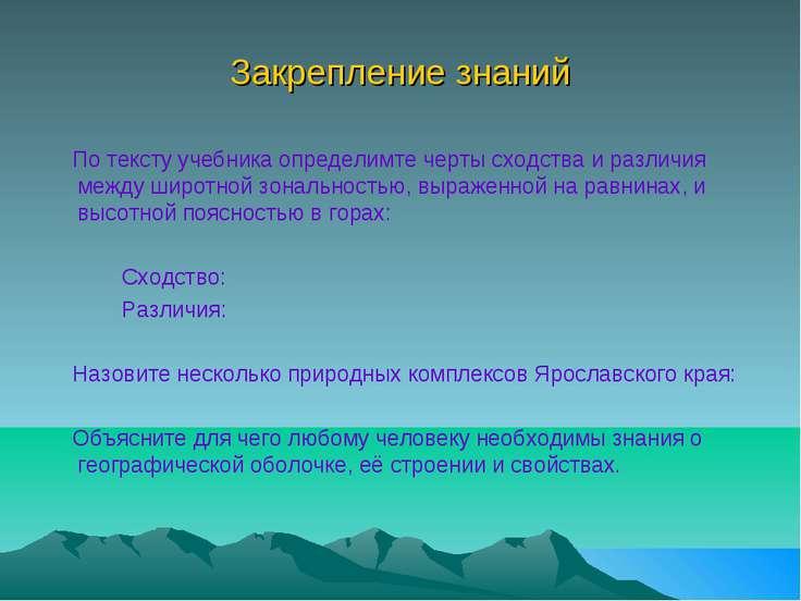 Закрепление знаний По тексту учебника определимте черты сходства и различия м...