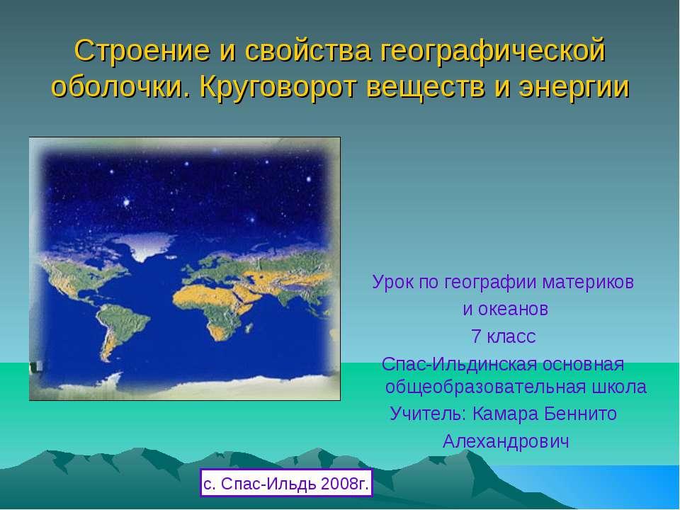 Строение и свойства географической оболочки. Круговорот веществ и энергии Уро...