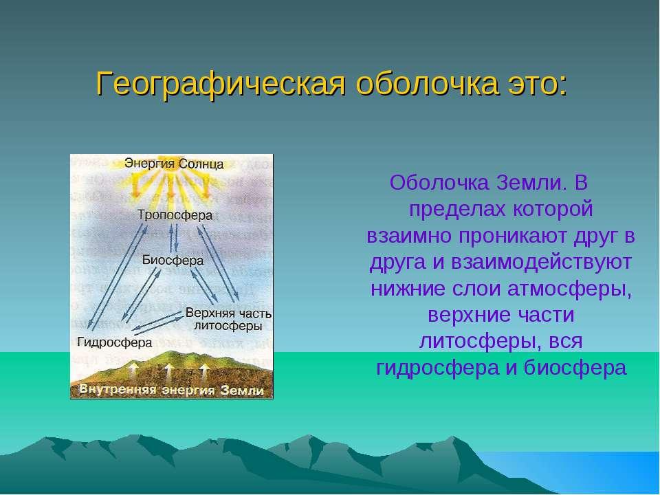 Географическая оболочка это: Оболочка Земли. В пределах которой взаимно прони...