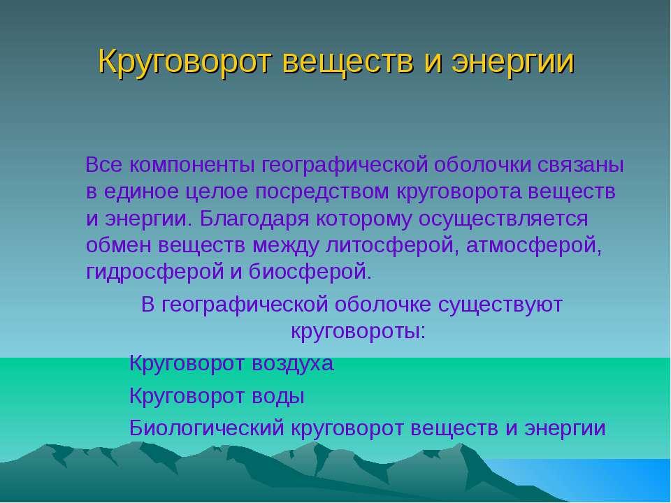 Круговорот веществ и энергии Все компоненты географической оболочки связаны в...