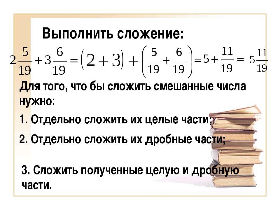 Выполнить сложение: Для того, что бы сложить смешанные числа нужно: 1. Отдель...