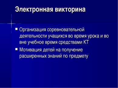Электронная викторина Организация соревновательной деятельности учащихся во в...