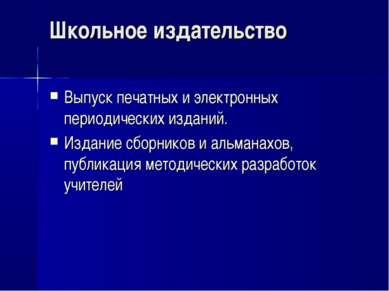 Школьное издательство Выпуск печатных и электронных периодических изданий. Из...