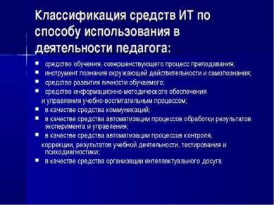 Классификация средств ИТ по способу использования в деятельности педагога: ср...