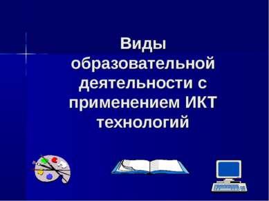Виды образовательной деятельности с применением ИКТ технологий