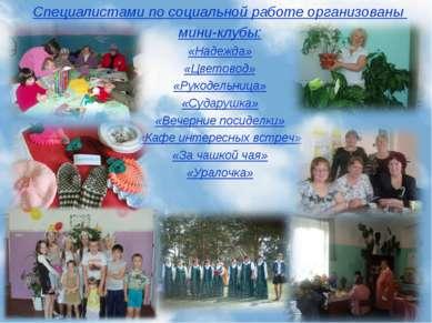 Специалистами по социальной работе организованы мини-клубы: «Надежда» «Цветов...