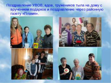 Поздравление УВОВ, вдов, тружеников тыла на дому с вручением подарков и поздр...