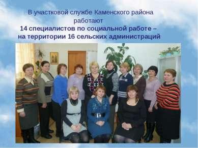 В участковой службе Каменского района работают 14 специалистов по социальной ...