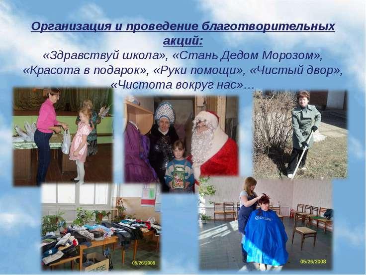 Организация и проведение благотворительных акций: «Здравствуй школа», «Стань ...