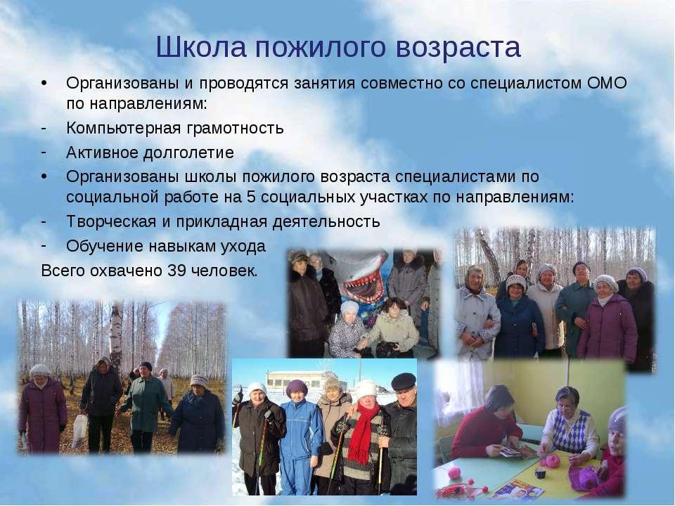 Школа пожилого возраста Организованы и проводятся занятия совместно со специа...