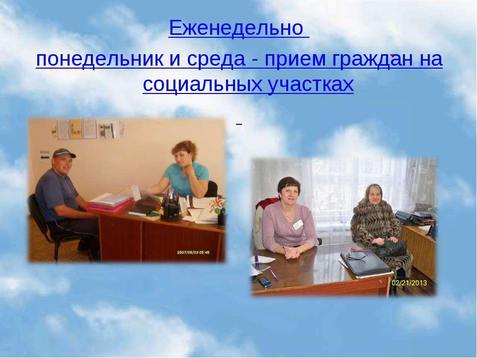 Еженедельно понедельник и среда - прием граждан на социальных участках