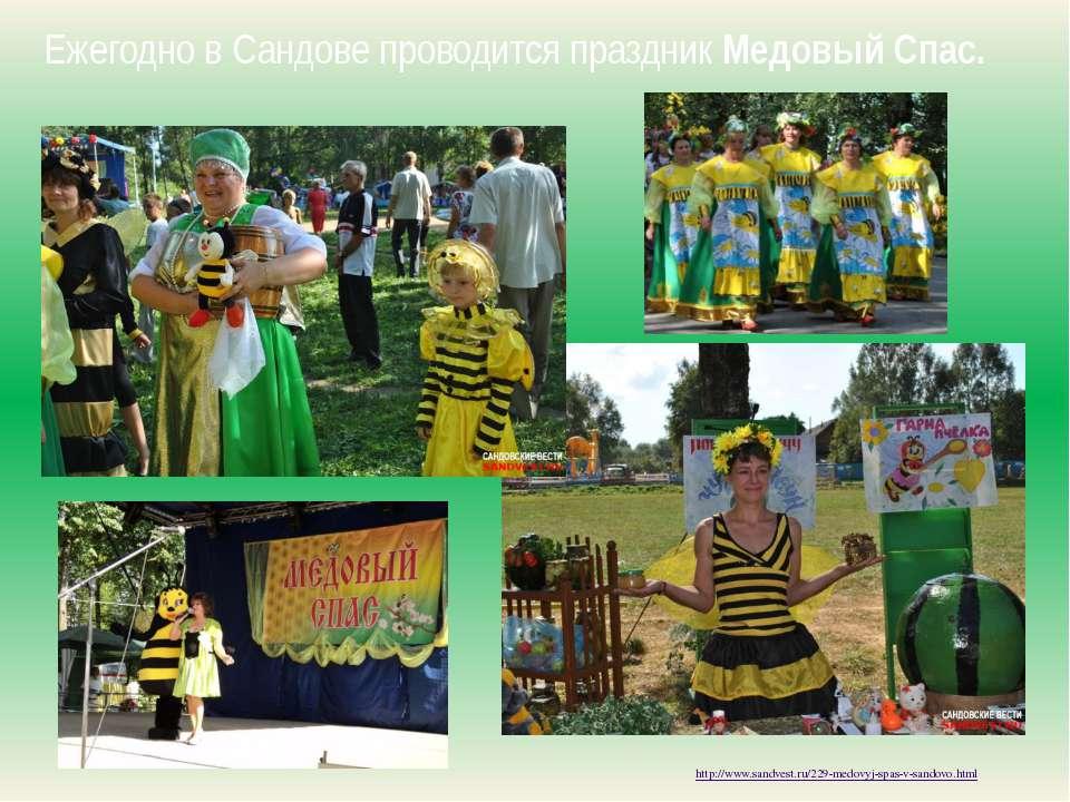 Ежегодно в Сандове проводится праздник Медовый Спас. http://www.sandvest.ru/2...