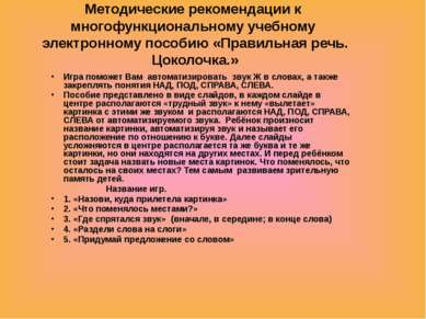 Методические рекомендации к многофункциональному учебному электронному пособи...