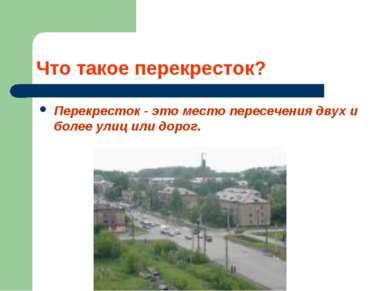 Что такое перекресток? Перекресток - это место пересечения двух и более улиц ...