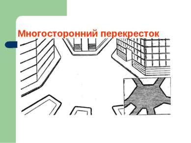 Многосторонний перекресток