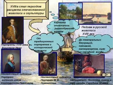XVIIIв стал периодом расцвета отечественной живописи и скульптуры От традицио...