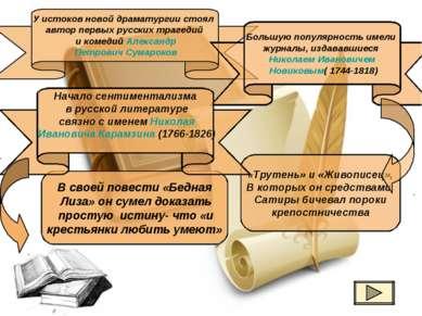 У истоков новой драматургии стоял автор первых русских трагедий и комедий Але...